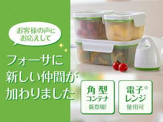 ショップジャパン『フォーサ』商品画像