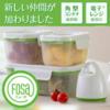 FOSA(フォーサ )角型真空保存容器 セット:サムネイル