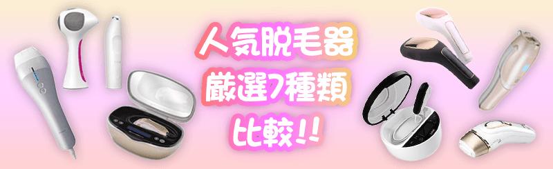 人気脱毛器 厳選7種類 比較!!