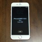 『iPhoneは使用できません』となった時に iPhoneを復活=ロック解除させる方法!(iPadもOK!)