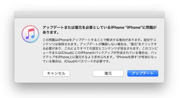 『iPhoneは使用できません』のエラー画面1