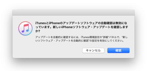 『iPhoneは使用できません』のエラー画面2