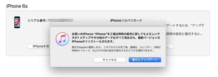 『iPhoneは使用できません』の「復元とアップデート」の画面
