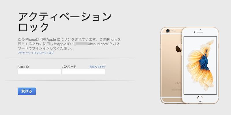 『iPhoneは使用できません』のアクティベーションロックの画面
