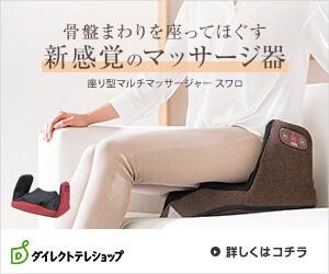 THRIVE(スライヴ):座り型マルチマッサージャー スワロ サムネイル 商品画像