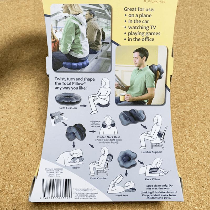 トータルピローの色々な使い方