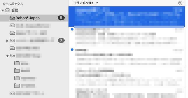 Macのメールアプリのトラブル