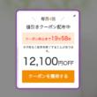 スライヴ スワロ 12,100円offf クーポン:ダイレクトテレショップ