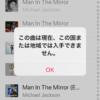 iTunesエラーメッセージ